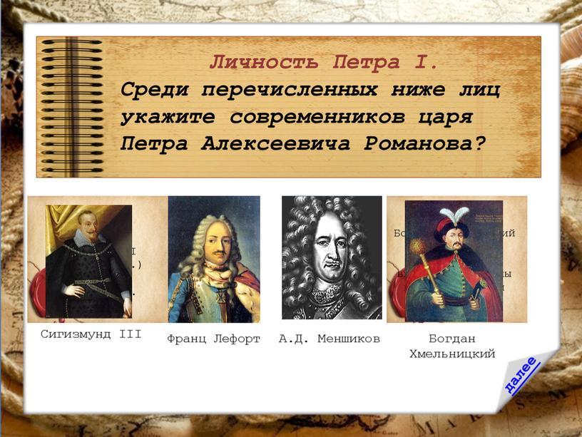 Личность Петра I. Среди перечисленных ниже лиц укажите современников царя