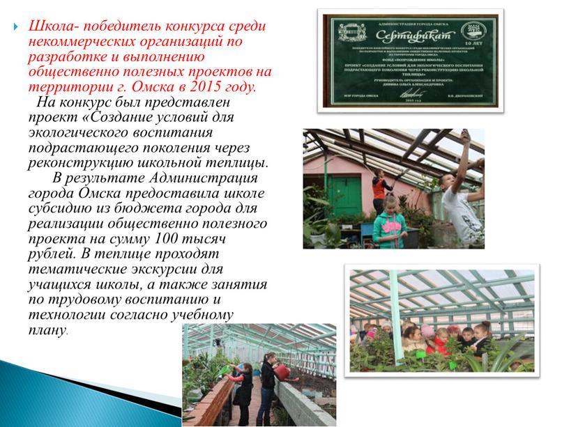 Школа- победитель конкурса среди некоммерческих организаций по разработке и выполнению общественно полезных проектов на территории г