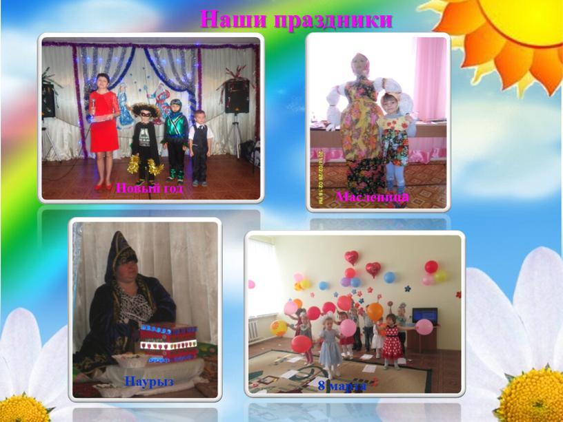 Наши праздники Новый год Масленица