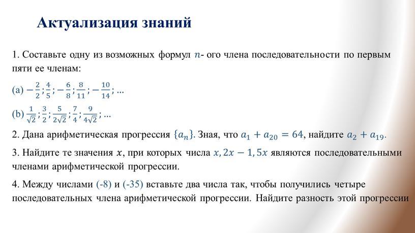 Актуализация знаний 1. Составьте одну из возможных формул 𝑛𝑛 - ого члена последовательности по первым пяти ее членам: (a) − 2 2 2 2 2…