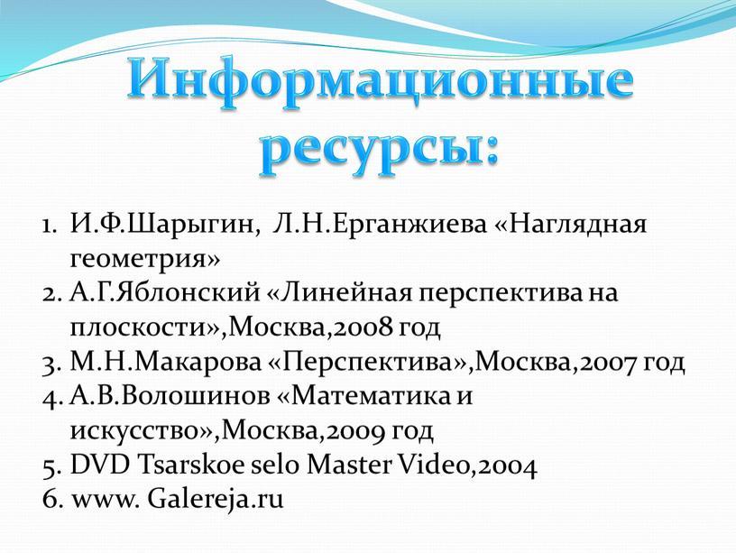 Информационные ресурсы: И.Ф.Шарыгин,
