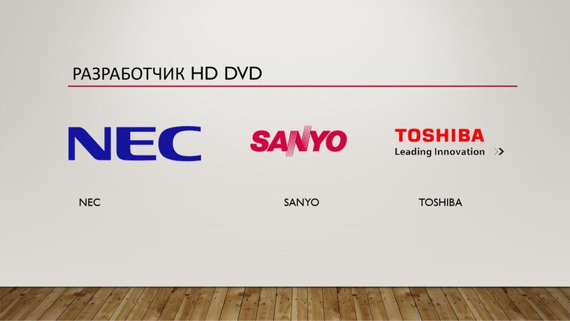 Разработчик HD DVD NEC