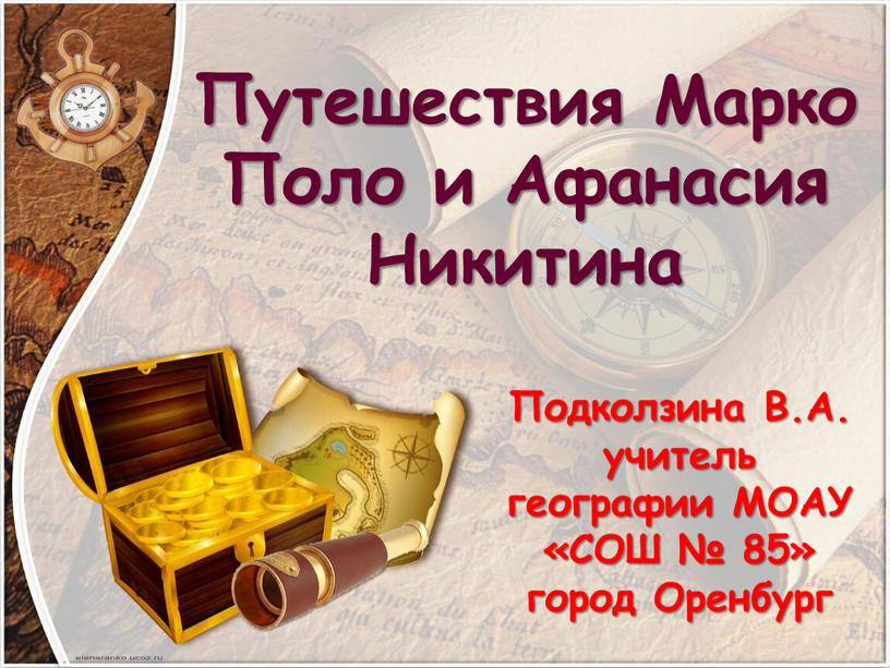 Путешествия Марко Поло и Афанасия
