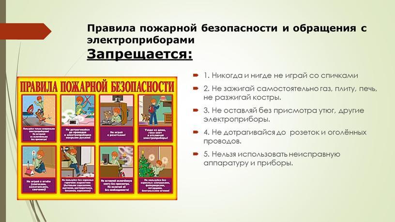Правила пожарной безопасности и обращения с электроприборами