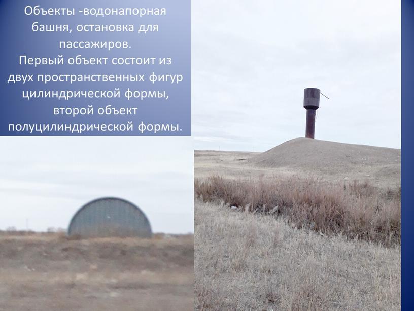 Объекты -водонапорная башня, остановка для пассажиров
