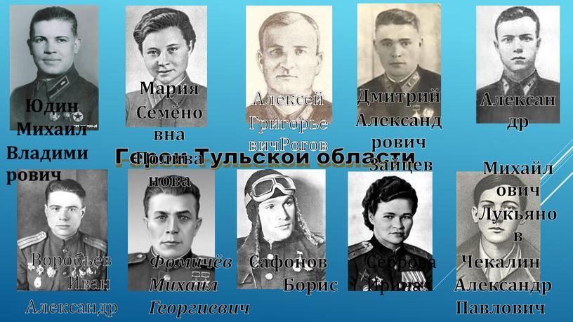 Фомичёв Михаил Георгиевич Сафонов