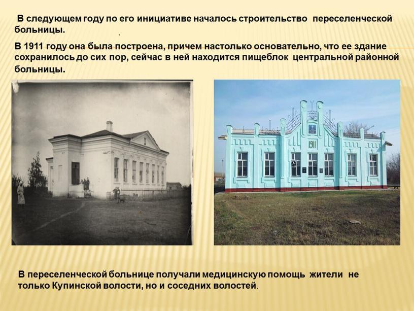 В следующем году по его инициативе началось строительство переселенческой больницы