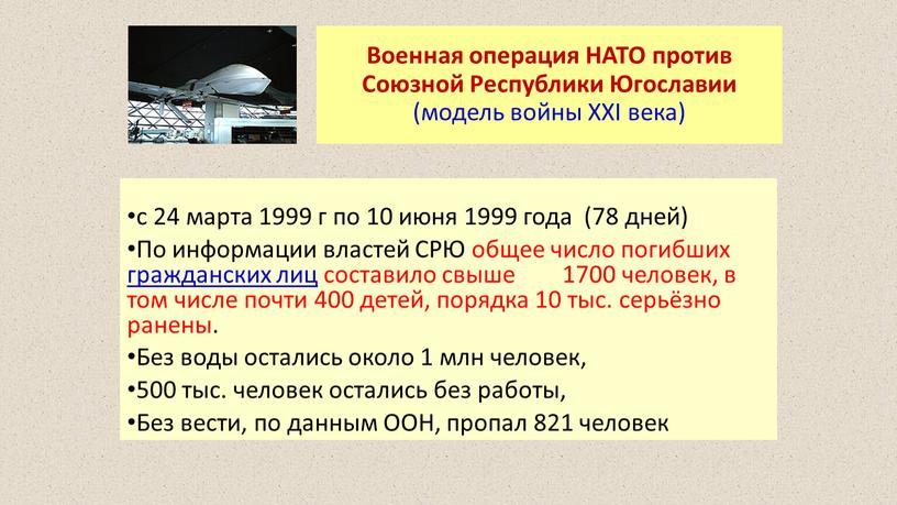 Военная операция НАТО против Союзной
