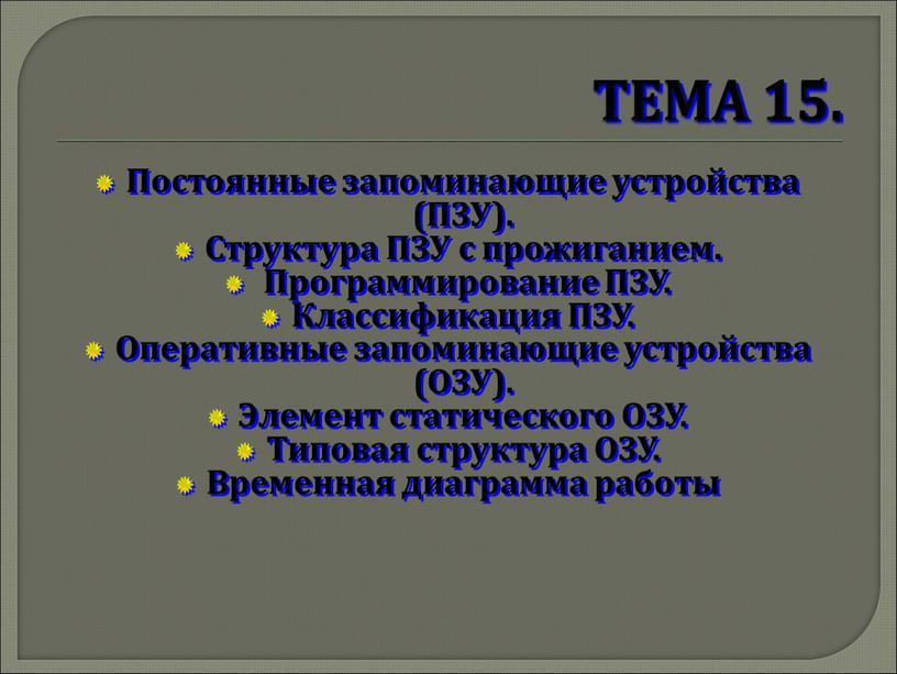 ТЕМА 15. Постоянные запоминающие устройства (ПЗУ)