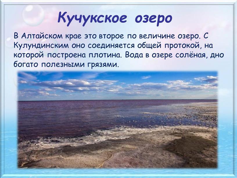 В Алтайском крае это второе по величине озеро