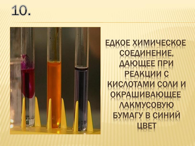 Едкое химическое соединение, дающее при реакции с кислотами соли и окрашивающее лакмусовую бумагу в синий цвет