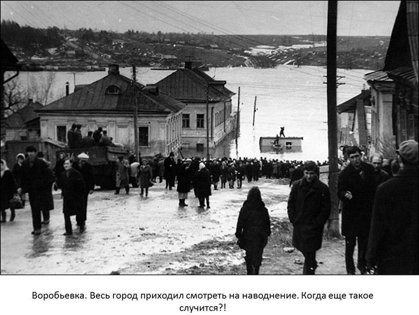 Воробьевка. Весь город приходил смотреть на наводнение