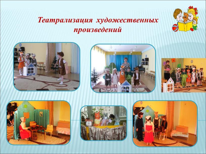 Театрализация художественных произведений