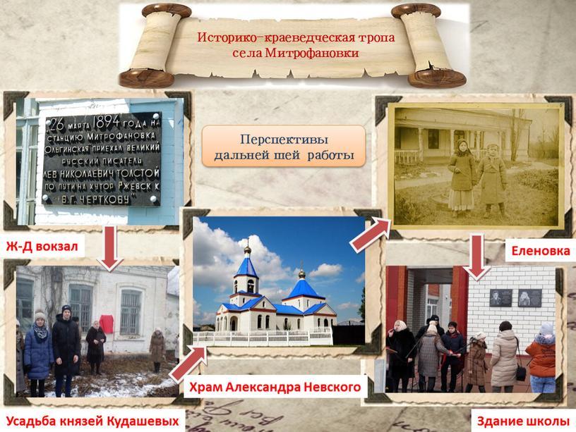 Историко-краеведческая тропа села