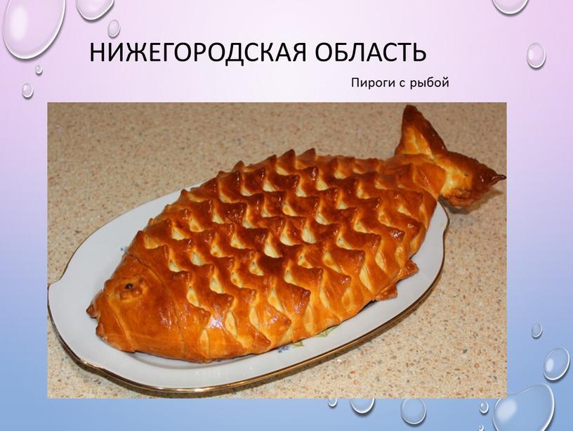 Нижегородская область Пироги с рыбой
