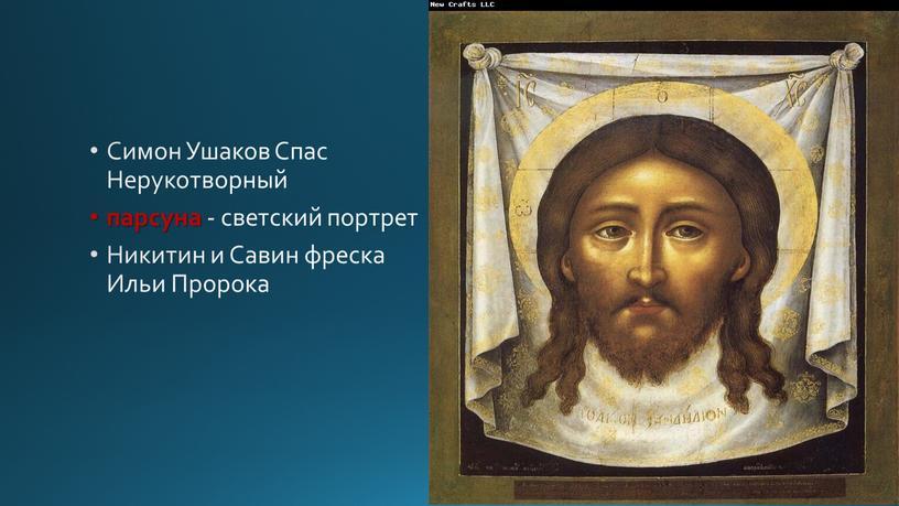 Симон Ушаков Спас Нерукотворный парсуна - светский портрет