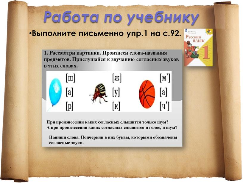 Работа по учебнику Выполните письменно упр