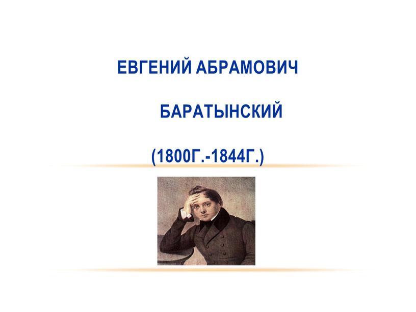 Евгений Абрамович Баратынский (1800г