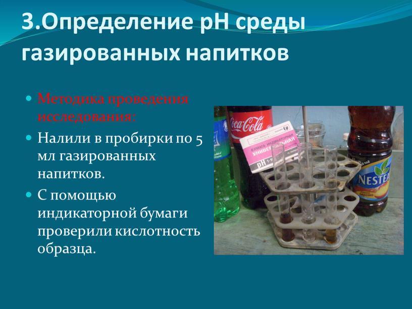 Определение рН среды газированных напитков