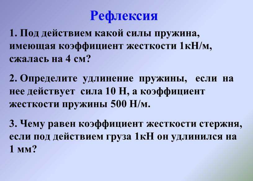 Под действием какой силы пружина, имеющая коэффициент жесткости 1кН/м, сжалась на 4 см?