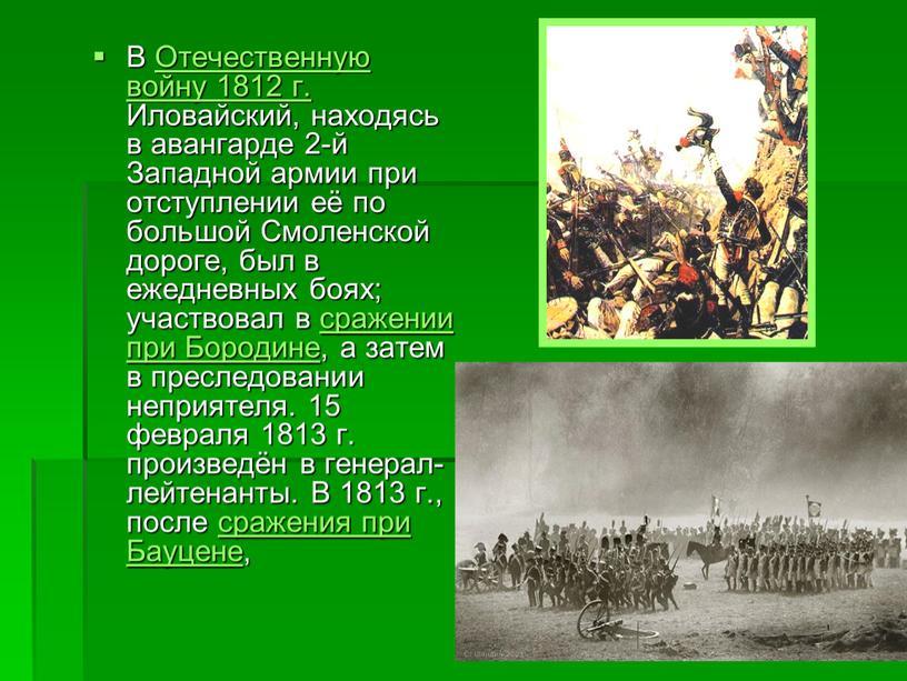 В Отечественную войну 1812 г. Иловайский, находясь в авангарде 2-й