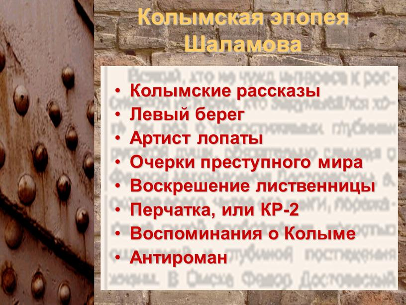 Колымская эпопея Шаламова Колымские рассказы