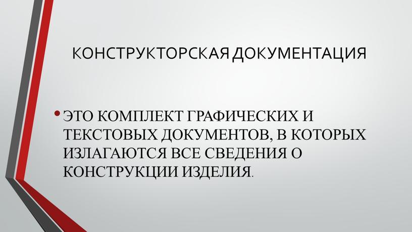 КОНСТРУКТОРСКАЯ ДОКУМЕНТАЦИЯ ЭТО