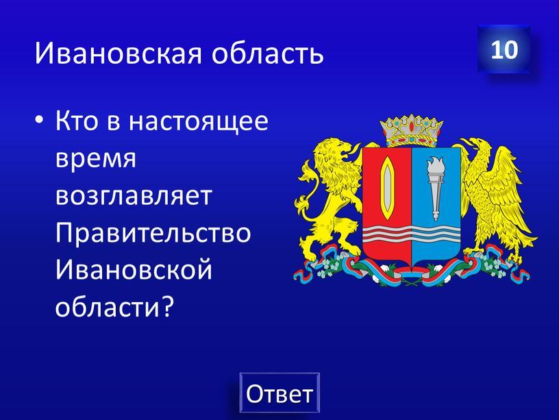 Ивановская область Кто в настоящее время возглавляет