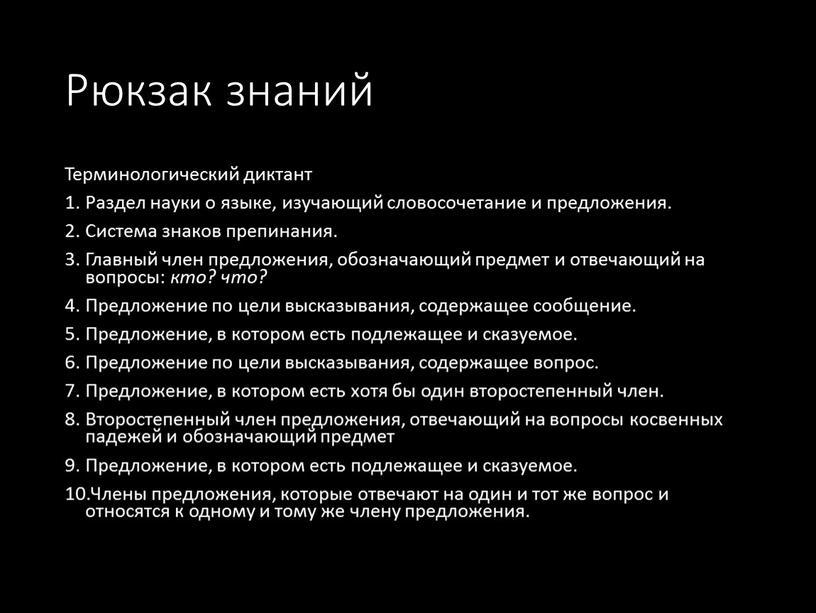 Рюкзак знаний Терминологический диктант