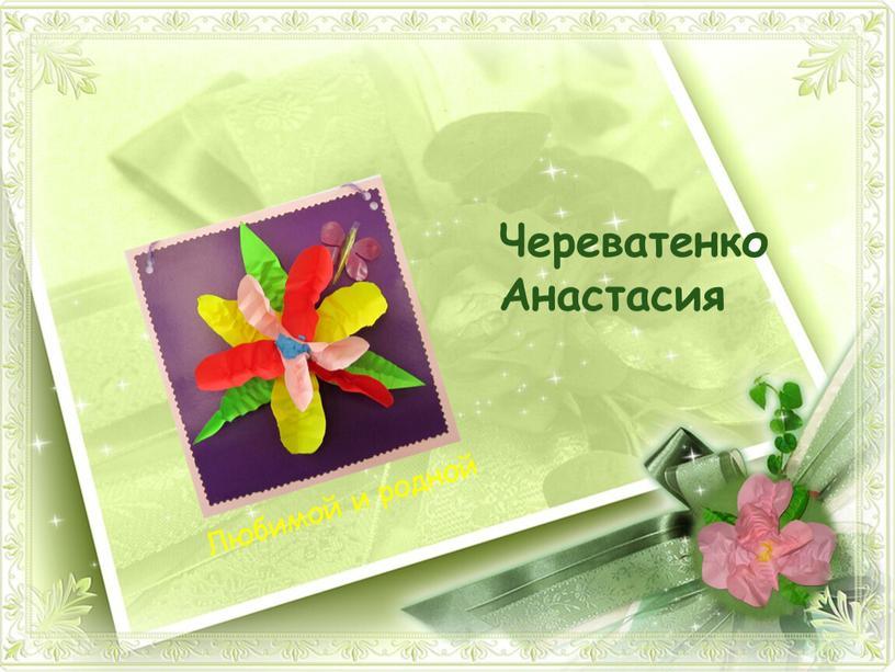 Череватенко Анастасия Любимой и родной