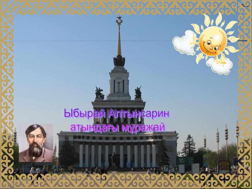Ыбырай Алтынсарин атындағы мұражай