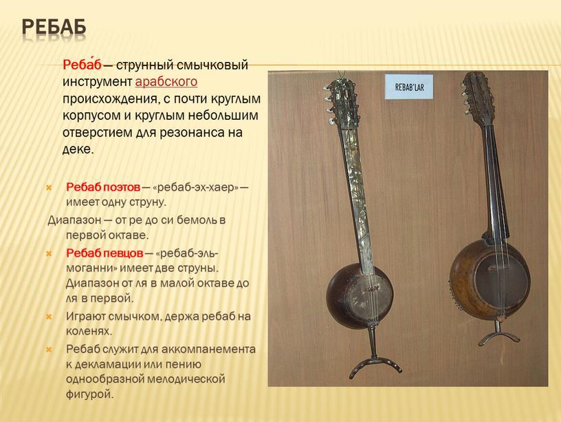 Ребаб Ребаб поэтов — «ребаб-эх-хаер» — имеет одну струну