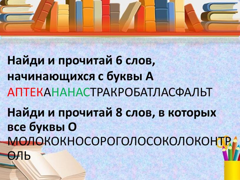Найди и прочитай 6 слов, начинающихся с буквы