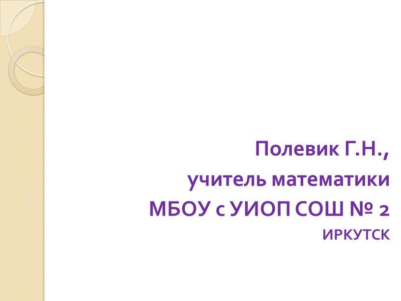 Полевик Г.Н., учитель математики