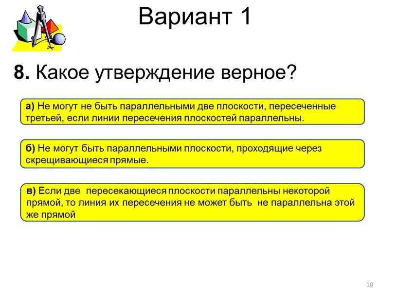 Вариант 1 8. Какое утверждение верное? 10 в)