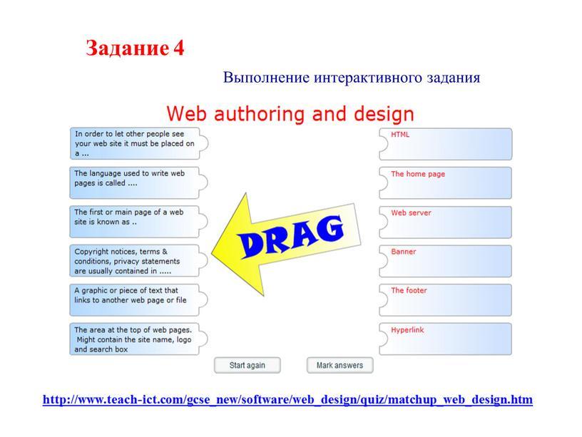 Выполнение интерактивного задания http://www