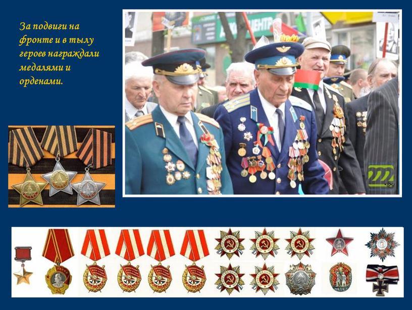 За подвиги на фронте и в тылу героев награждали медалями и орденами