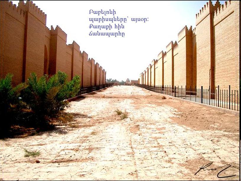 Բաբելոնի պարիսպները` այսօր: Քաղաքի հին ճանապարհը