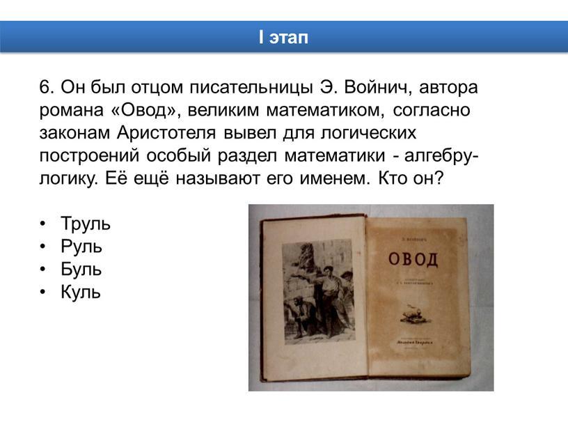 Он был отцом писательницы Э. Войнич, автора романа «Овод», великим математиком, согласно законам