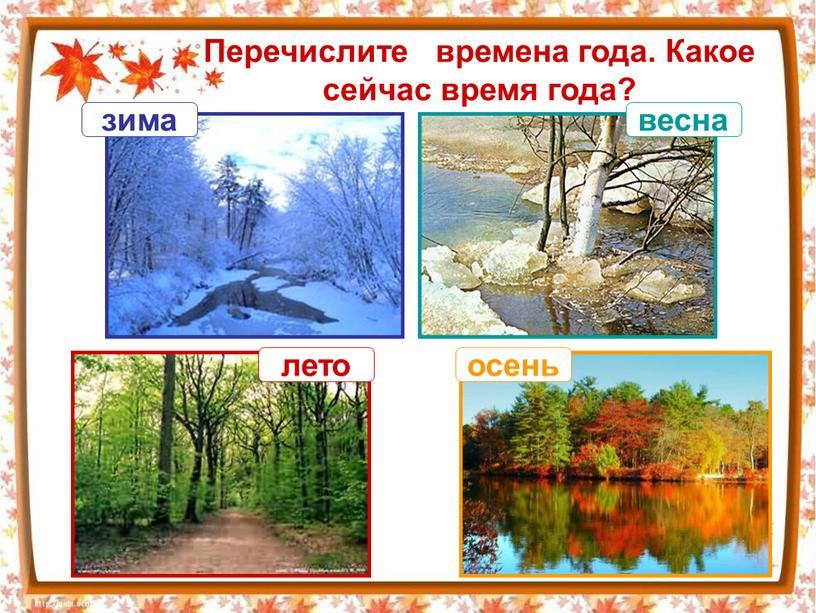 Перечислите времена года. Какое сейчас время года? зима весна лето осень