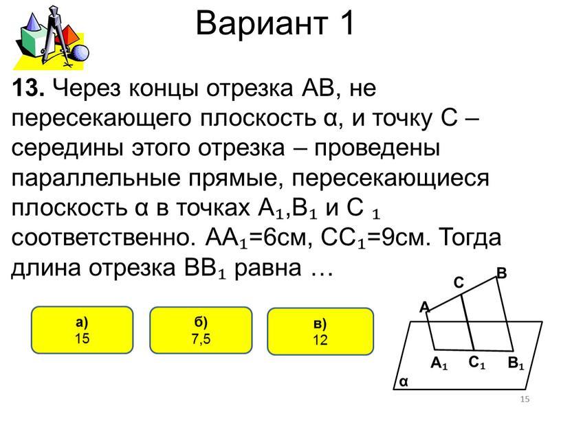 Вариант 1 в) 12 а) 15 13.