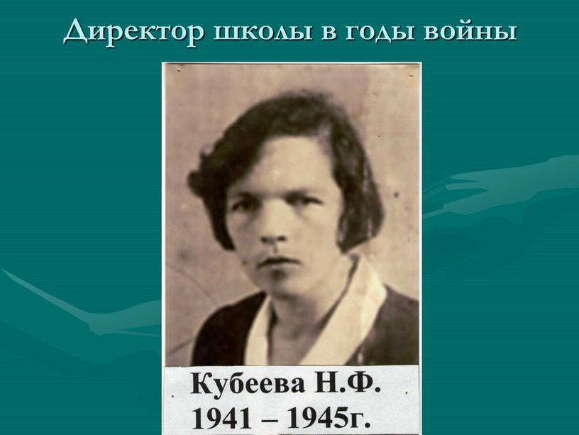 Директор школы в годы войны