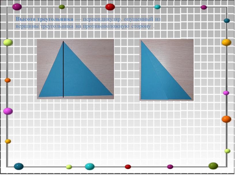 Высота треугольника — перпендикуляр, опущенный из вершины треугольника на противоположную сторону