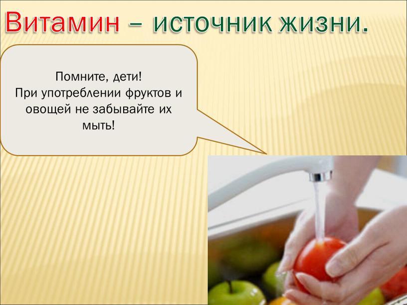 Витамин – источник жизни. Помните, дети!