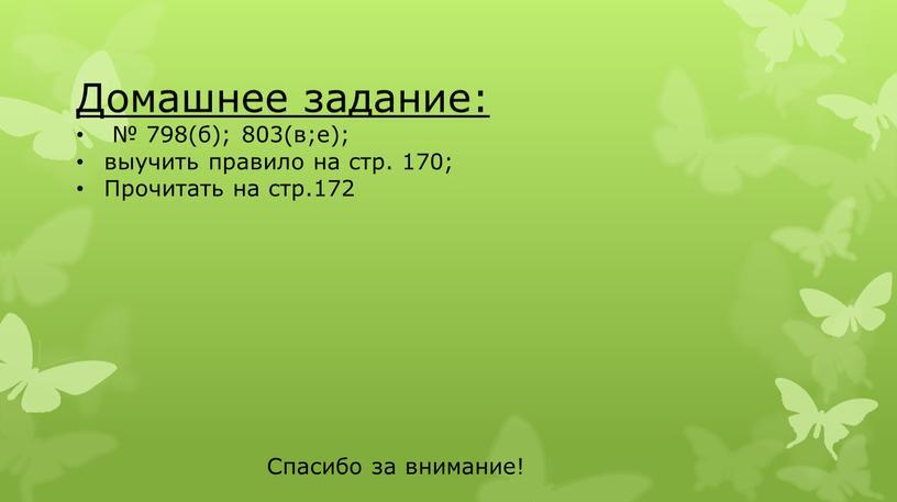 Домашнее задание: № 798(б); 803(в;е); выучить правило на стр