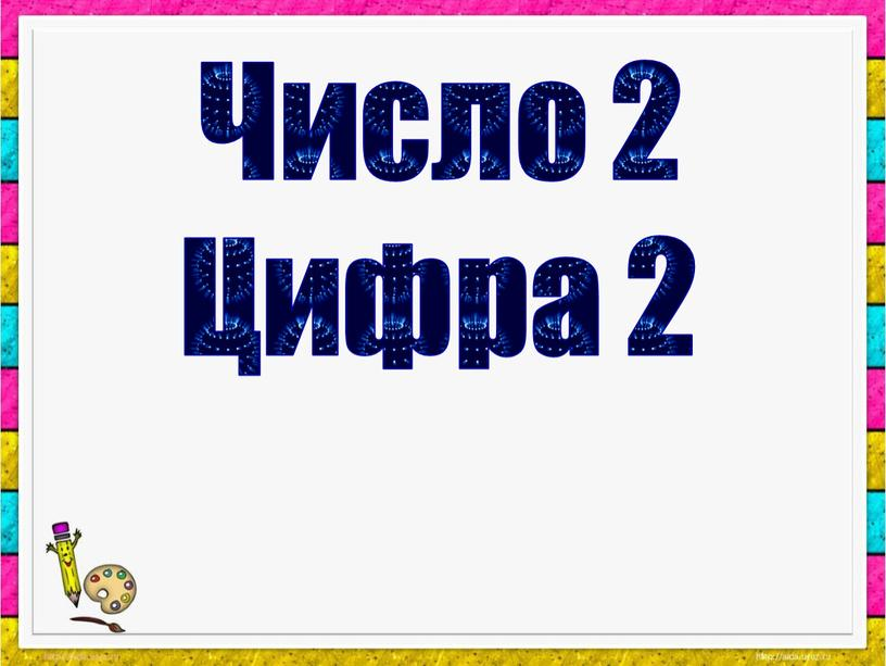 Число 2 Цифра 2