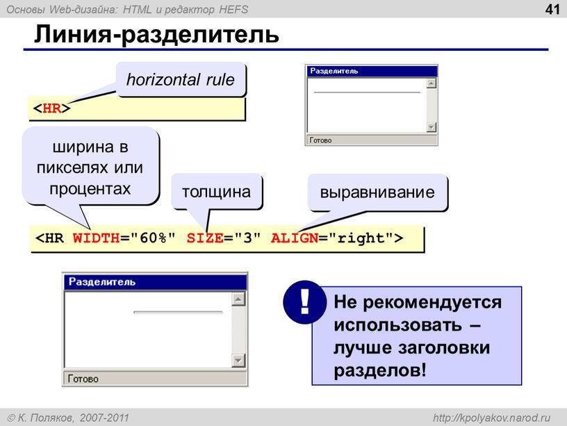 Линия-разделитель horizontal rule ширина в пикселях или процентах толщина выравнивание