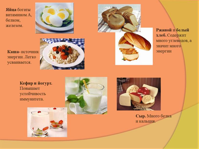 Яйца богаты витамином А, белком, железом