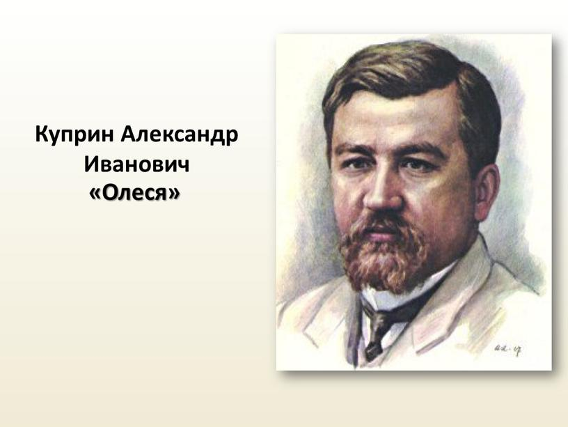 Куприн Александр Иванович «Олеся»