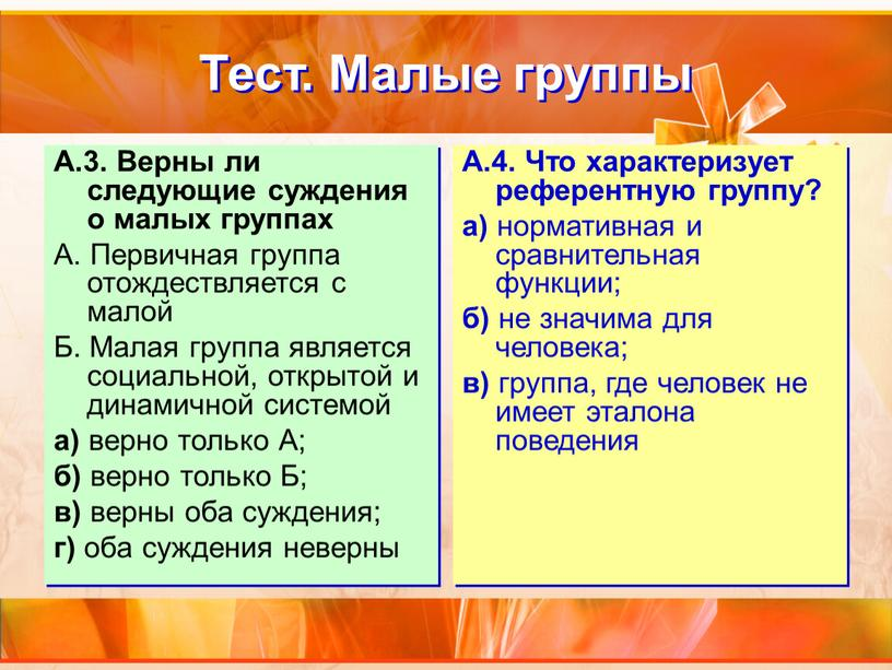 Тест. Малые группы А.3. Верны ли следующие суждения о малых группах